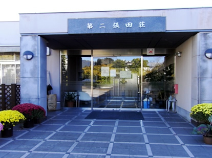 特別養護老人ホーム第二飯田荘