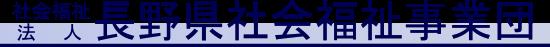 県社会福祉事業団