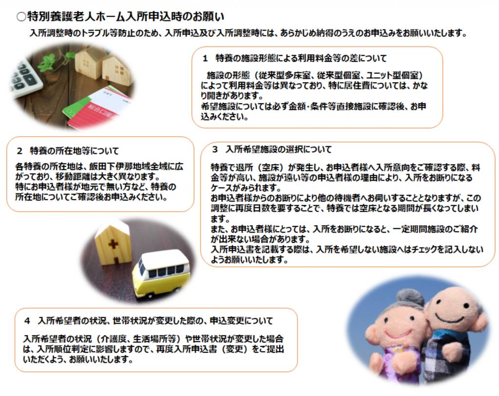 特養-申込3